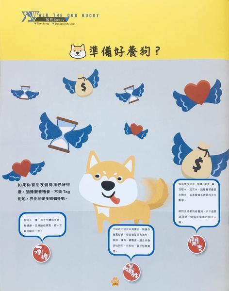 Pets buyer 寵物保姆