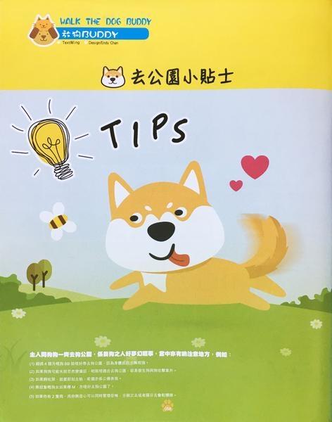 https://walkdog.com.hk/wp-content/uploads/2018/12/PETS_3_grande-472x600.jpg