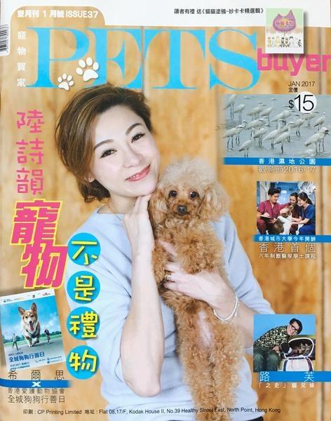 https://walkdog.com.hk/wp-content/uploads/2018/12/PETS_issue37_grande-472x600.jpg